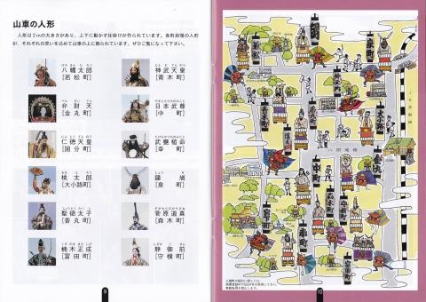 常陸國總社宮例大祭「石岡のおまつり」PR冊子 1 (7)