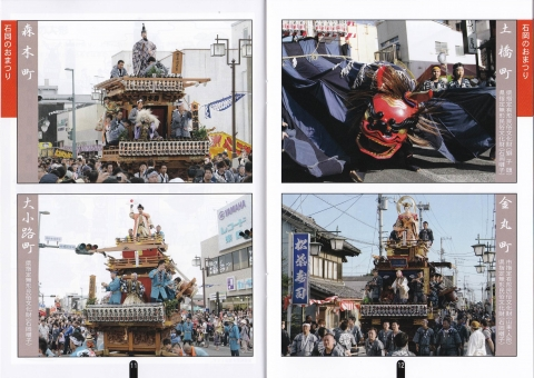常陸國總社宮例大祭「石岡のおまつり」PR冊子 1 (8)