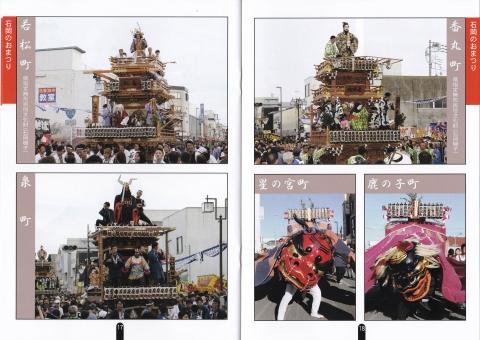 常陸國總社宮例大祭「石岡のおまつり」PR冊子 1 (11)