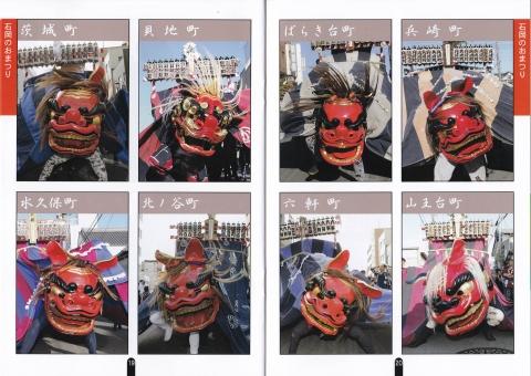 常陸國總社宮例大祭「石岡のおまつり」PR冊子 1 (12)