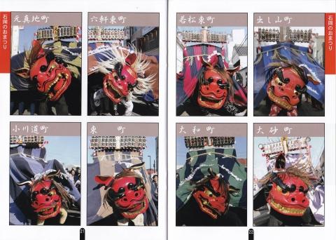 常陸國總社宮例大祭「石岡のおまつり」PR冊子 1 (13)