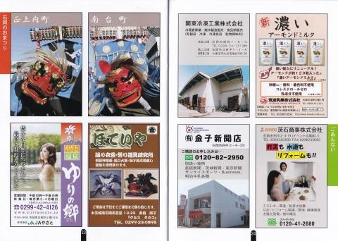 常陸國總社宮例大祭「石岡のおまつり」PR冊子 1 (15)