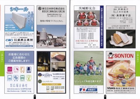 常陸國總社宮例大祭「石岡のおまつり」PR冊子 1 (16)