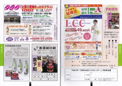 常陸國總社宮例大祭「石岡のおまつり」PR冊子 1 (18)