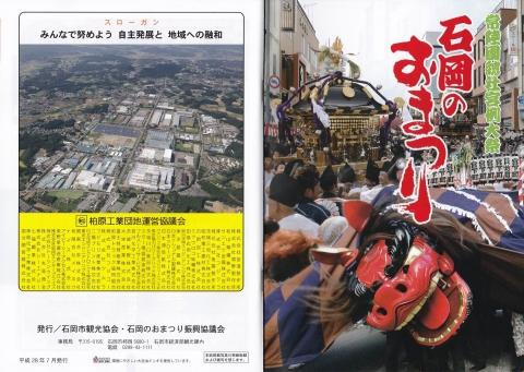 常陸國總社宮例大祭「石岡のおまつり」PR冊子 1 (19)