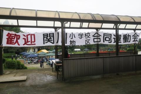 石岡市内小学校運動会⑥関川小