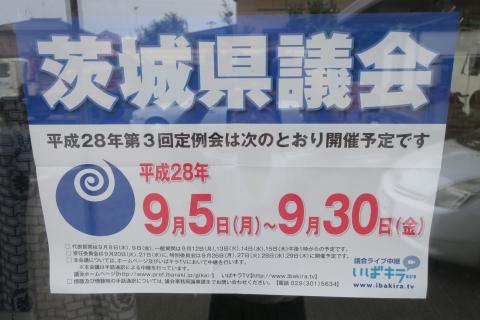 県議会最終日「閉会」 (1)