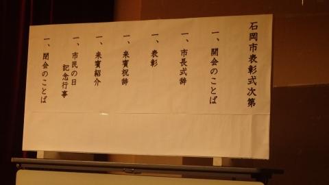 平成28年10月1日石岡市表彰式⑧