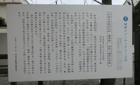 平成28年若宮八幡宮例大祭 (30)