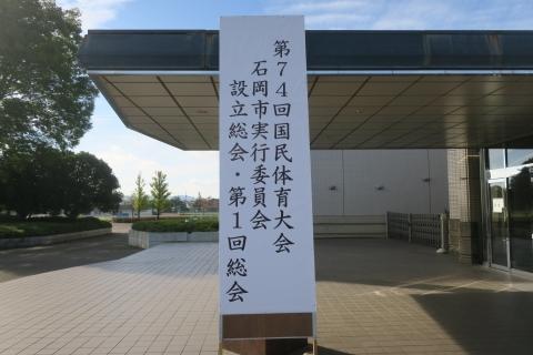 茨城県国体石岡市実行委員会設立総会①