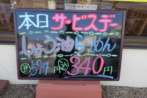 しょう油らーめんが340円①