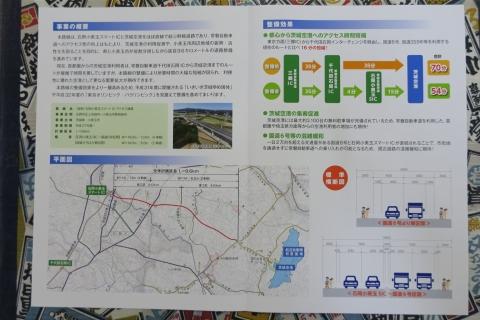 石岡小美玉スマートICアクセス道路整備事業起工式E