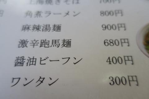 異風園「醤油ビーフン麺」 (4)