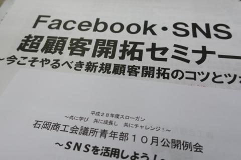 「Facebook」今こそやるべき新規顧客開拓のコツとツボ①