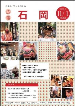 「石岡市広報誌11月号お祭り特集」A