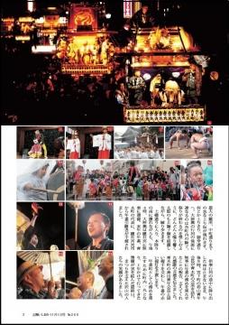 「石岡市広報誌11月号お祭り特集」C