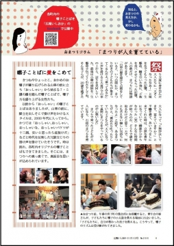 「石岡市広報誌11月号お祭り特集」D
