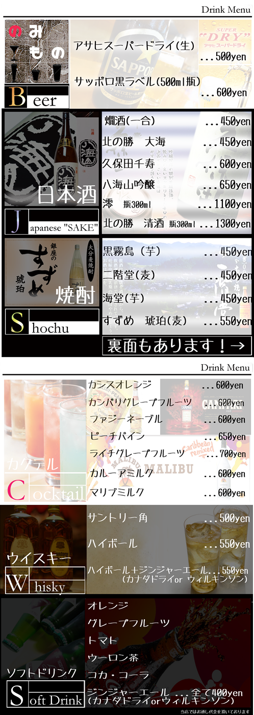 2016-karin drink menu-mini-01-02