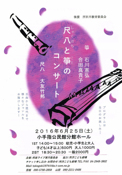 s尺八と箏のコンサート表