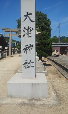 大浦神社1