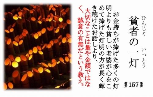 500子供坐禅会 シール157 貧者の一灯