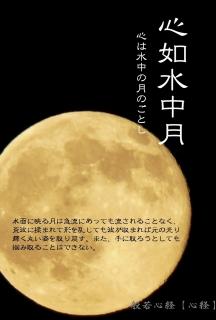 640写経会 絵葉書 4 心如水中月