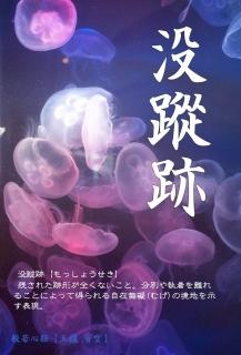 640写経会 絵葉書 9 没蹤跡