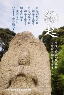 640写経会 絵葉書 29 縁起