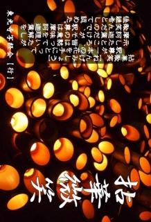 640写経会 絵葉書 19 拈華微笑