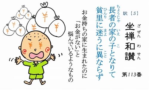 500仏教豆知識シール 113 坐禅和讃シリーズ