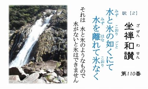 500仏教豆知識シール 110 坐禅和讃シリーズ