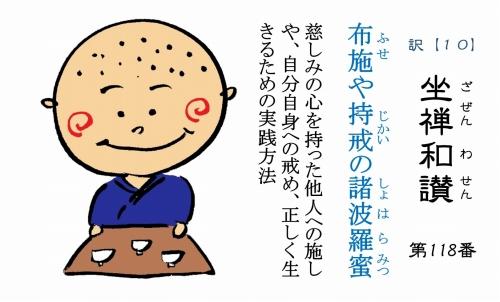 500仏教豆知識シール 118 坐禅和讃シリーズ