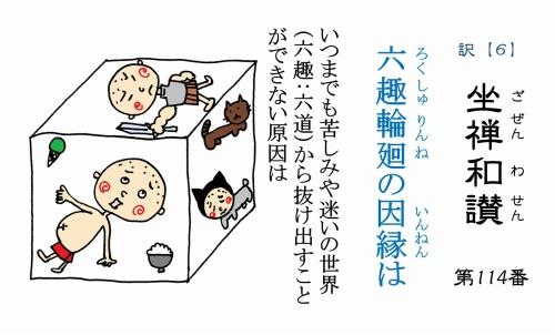500仏教豆知識シール 114 坐禅和讃シリーズ