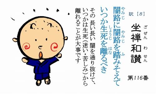 500仏教豆知識シール 116 坐禅和讃シリーズ