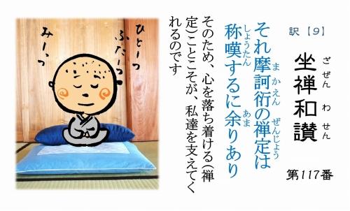 500仏教豆知識シール 117 坐禅和讃シリーズ