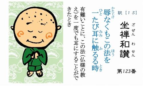 500仏教豆知識シール 123 坐禅和讃シリーズ