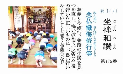 500仏教豆知識シール 119 坐禅和讃シリーズ