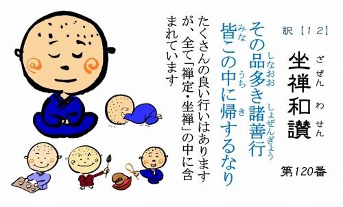 500仏教豆知識シール 120 坐禅和讃シリーズ