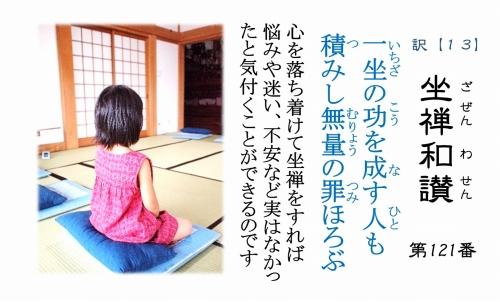 500仏教豆知識シール 121 坐禅和讃シリーズ