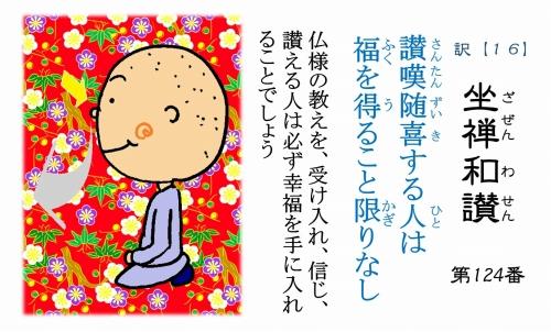 500仏教豆知識シール 124 坐禅和讃シリーズ