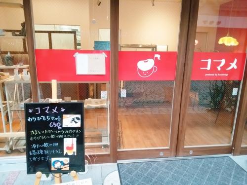500友引喫茶16060402