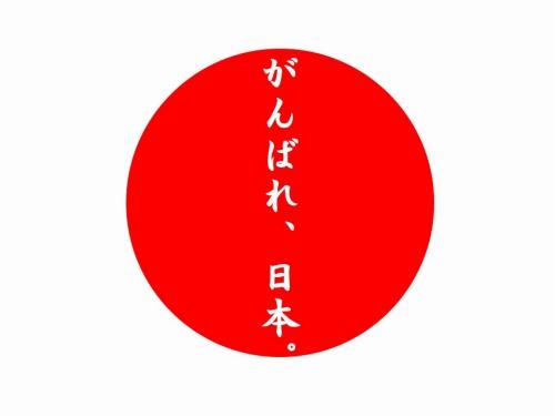 500がんばれ日本
