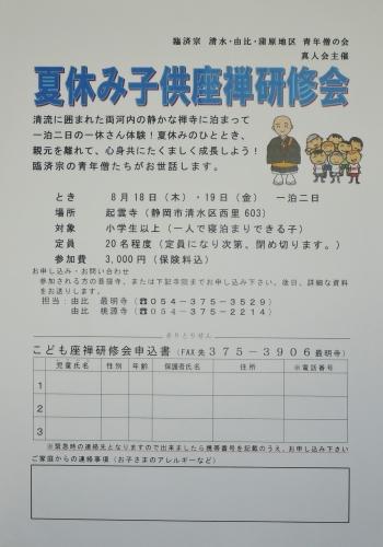 500子供坐禅研修会1607012