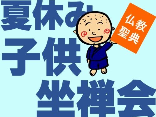500ブログ ホームページ 作図用 子供坐禅会 ボタン 仏教聖典