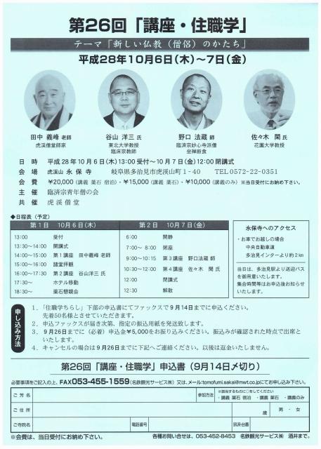 640臨済宗青年僧の会 住職学 お知らせ161006