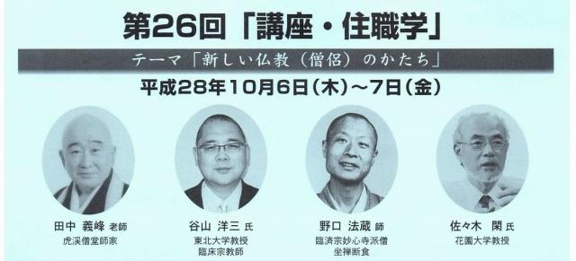 500臨済宗青年僧の会 住職学 お知らせ161006 - コピー