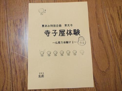 500寺子屋体験冊子160727002
