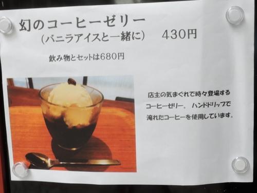 500友引喫茶160816003