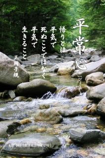 写経会 絵葉書 38 平常心