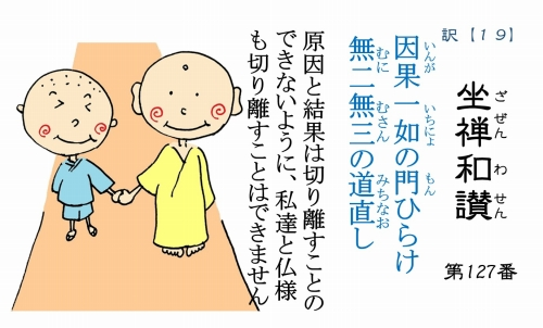 500仏教豆知識シール 127 坐禅和讃シリーズ